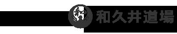 和久井道場 葛飾区柴又の空手道場