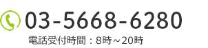 03-3658-3200【受付時間】8時から20時